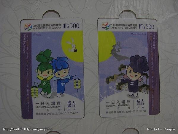2010臺北國際花卉博覽會.吉祥物紀念套票 (18).jpg