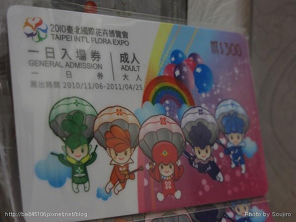 2010臺北國際花卉博覽會.吉祥物紀念套票 (23).jpg