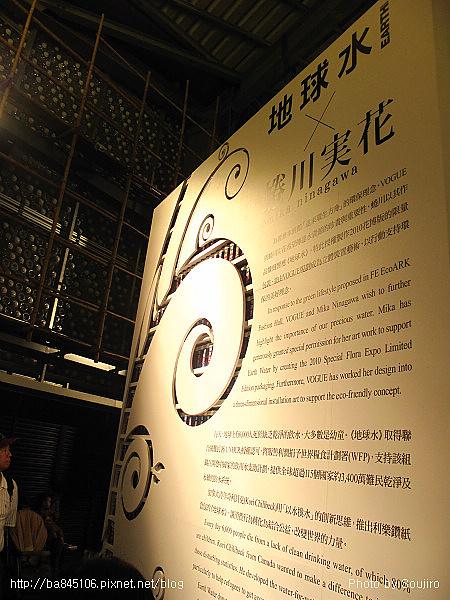 101205.2010台北花博-11.圓山.流行館 (25).jpg