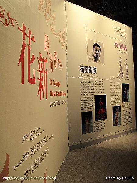 110101.2010台北花博-2 (347).jpg