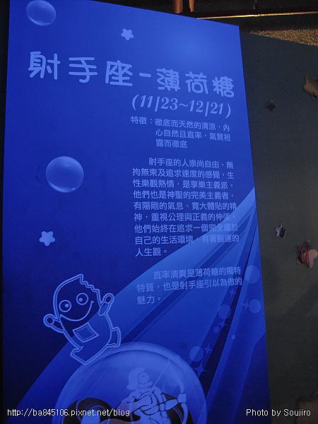 巧克力展 at 士林科學教育館 (59).jpg