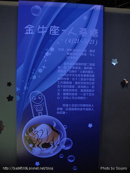 巧克力展 at 士林科學教育館 (50).jpg