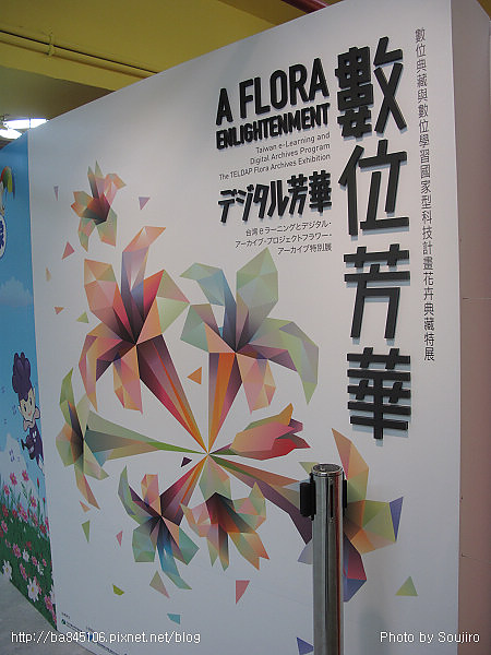 101204.2010台北花博-2.圓山資訊站 (1).jpg