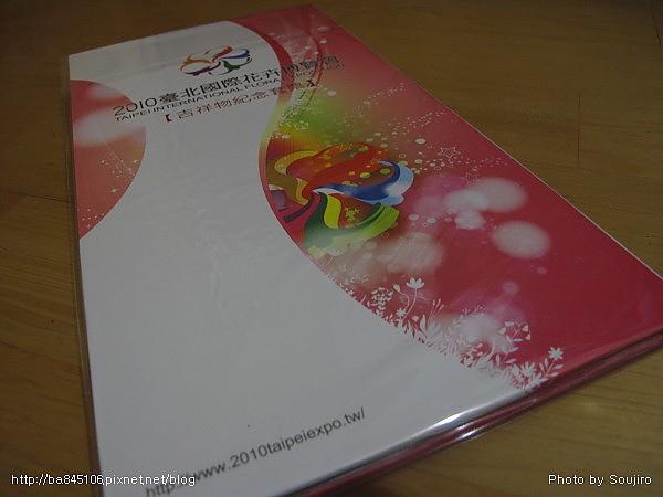 2010臺北國際花卉博覽會.吉祥物紀念套票.jpg