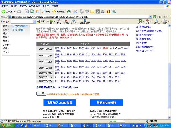 華納威秀 VS 636 訂票系統 (2).jpg