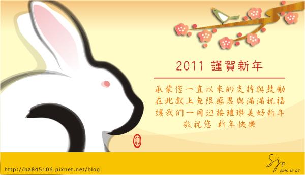 2011.新年賀卡.兔飛猛進05-1.bmp