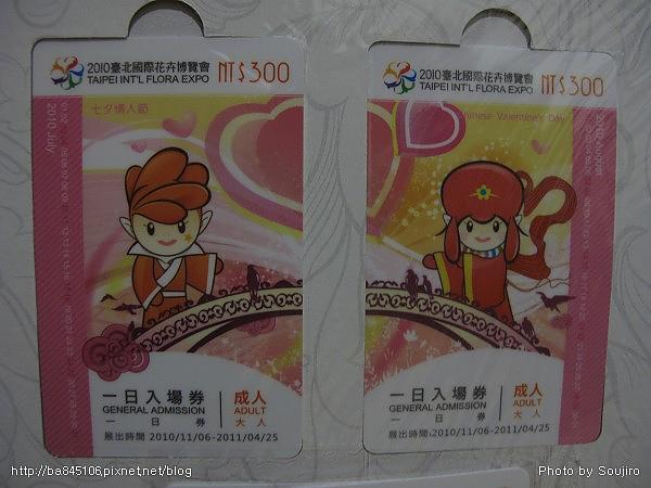 2010臺北國際花卉博覽會.吉祥物紀念套票 (14).jpg