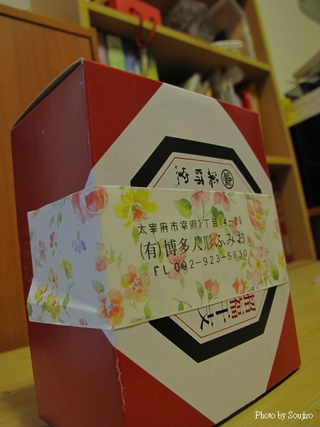 藥師窯.2009.牛年招福干支.jpg