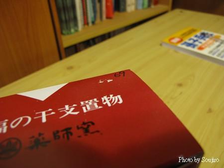 藥師窯.2009.牛年招福干支 (1).jpg
