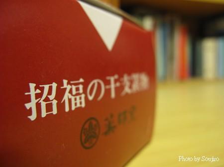 藥師窯.2009.牛年招福干支 (3).jpg