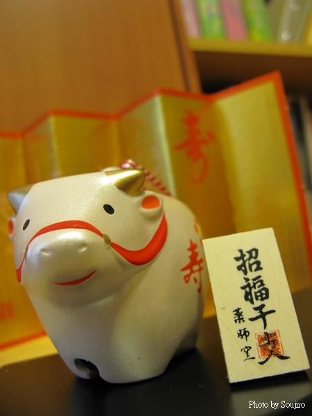 藥師窯.2009.牛年招福干支 (12).jpg