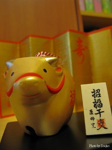 藥師窯.2009.牛年招福干支 (13).jpg