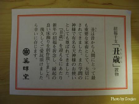 藥師窯.2009.牛年招福干支 (14).jpg