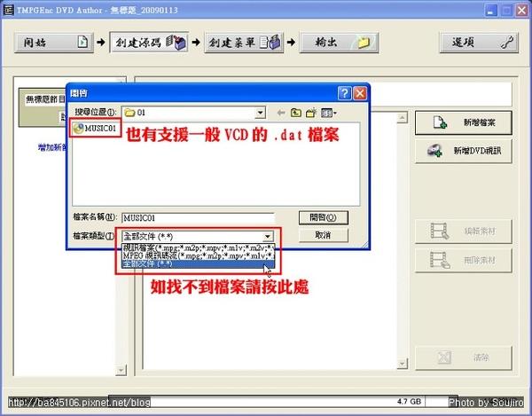 VCD轉DVD (4).jpg