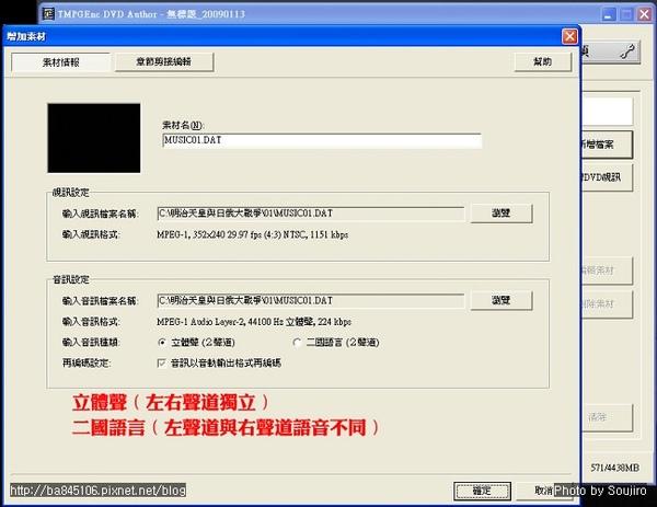 VCD轉DVD (5).jpg