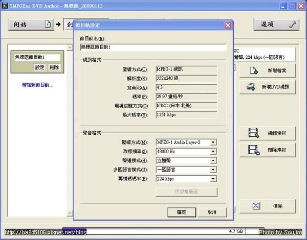 VCD轉DVD (10).jpg