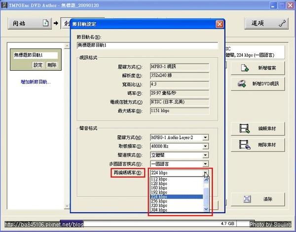VCD轉DVD (14).jpg