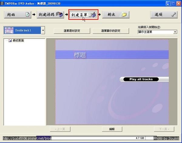 VCD轉DVD (15).jpg