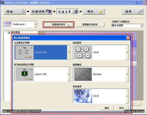 VCD轉DVD (17).jpg