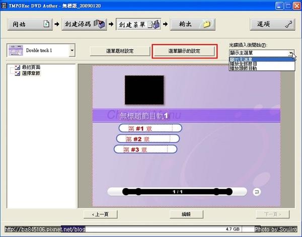 VCD轉DVD (18).jpg