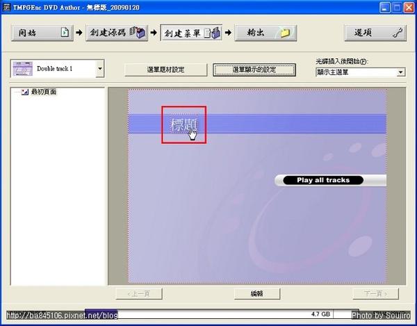 VCD轉DVD (24).jpg
