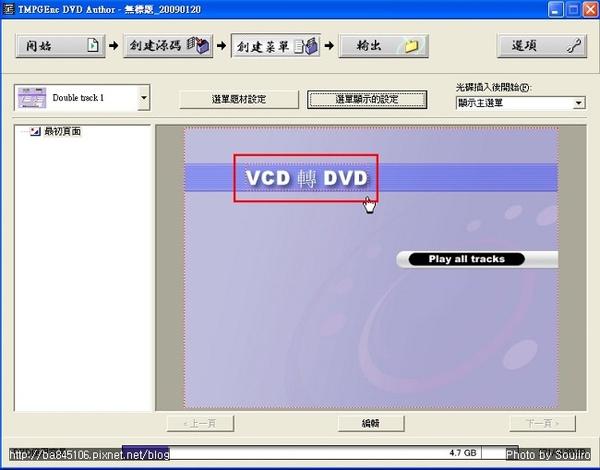 VCD轉DVD (26).jpg