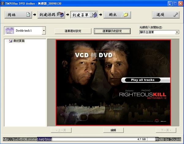 VCD轉DVD (28).jpg