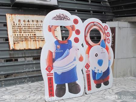 花蓮三日.03-06.七星柴魚博物館 (9).jpg