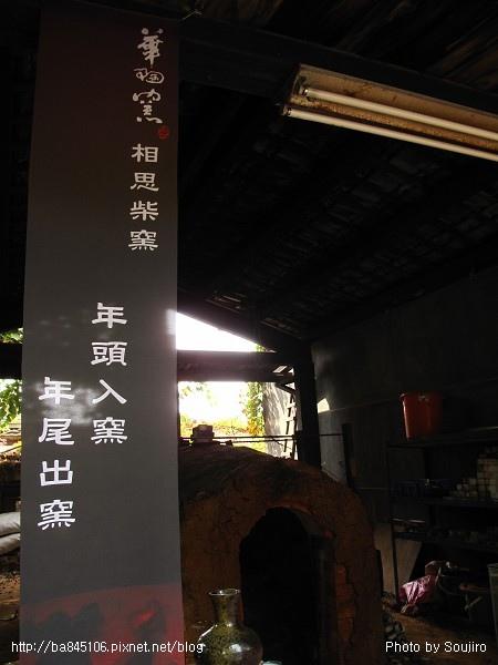 苑裡.華陶窯 (47).jpg