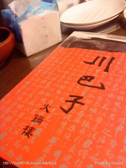 0325-川巴子 (2).jpg