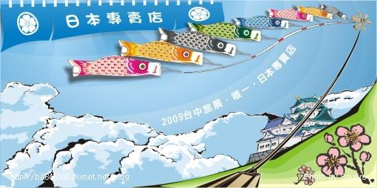2009台中國際旅展.背板大圖(太平洋).jpg