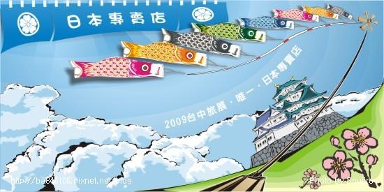 2009台中國際旅展.背板大圖(宗)深.jpg