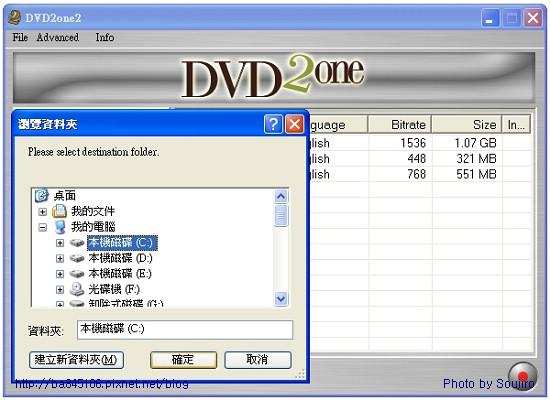DVD2one.DVD壓縮 (14).jpg
