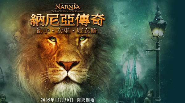 納尼亞傳奇.獅子.女巫.魔衣櫥(1).bmp