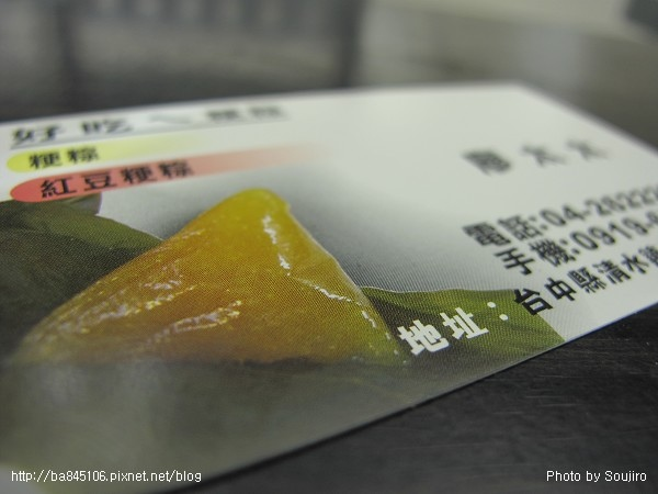 紅豆粳粽 (4).jpg