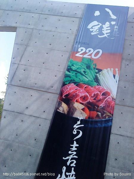 八錢鍋物 (42).jpg