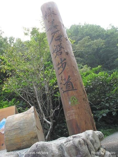 D1-06林美石盤步道 (7).jpg