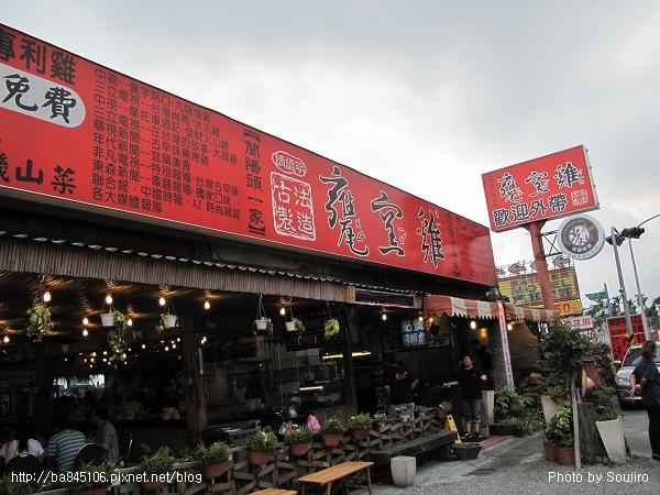 D1-07甕窯雞 (14).jpg