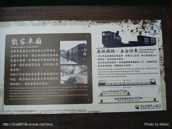 羅東林業文化園區.補充 (6).jpg