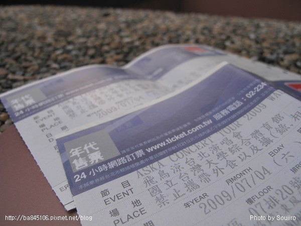 090704.飛鳥涼台北演唱會 (81).jpg