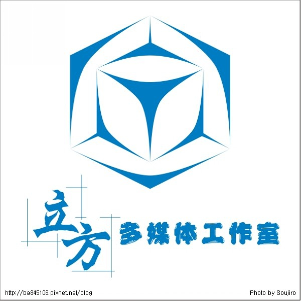 立方多媒體工作室logo.jpg