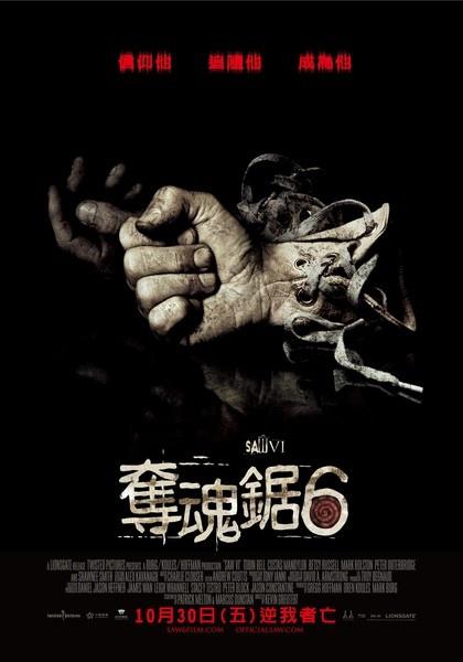 奪魂鋸6 (12).jpg