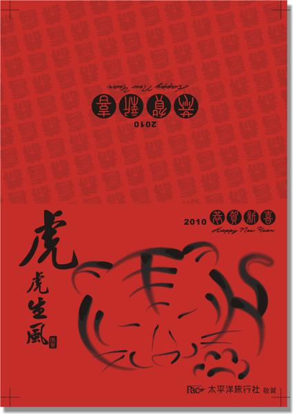 2010新年賀卡.bmp