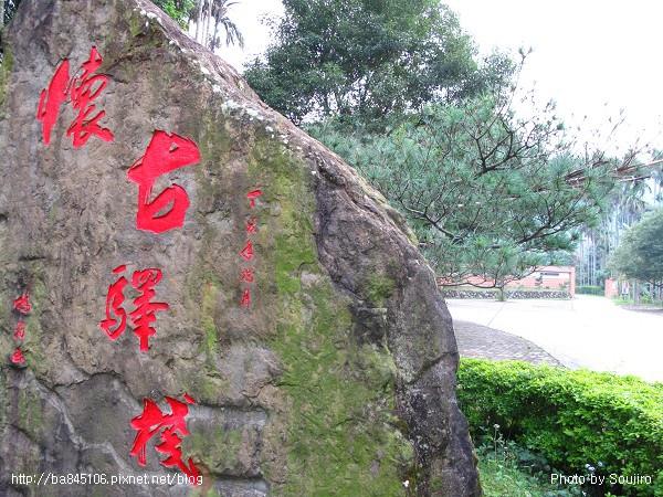 100101.古坑民宿二日 (102).jpg