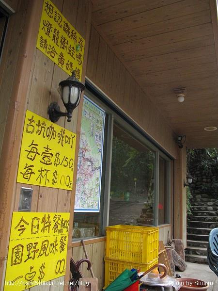 100101.古坑民宿二日 (215).jpg