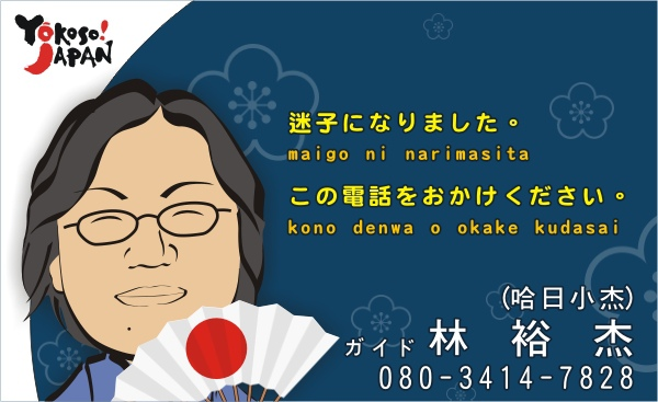 哈日小杰.日本名片.跟團限定版02.jpg