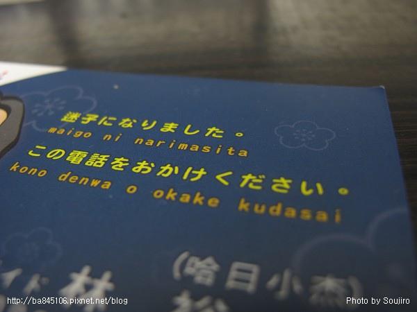 哈日小杰.日本名片.跟團限定版04.JPG