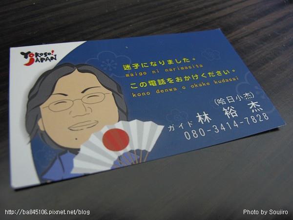 哈日小杰.日本名片.跟團限定版05.JPG