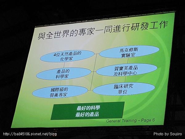 100116.賀寶芙台灣香港風尚之旅 (55).jpg