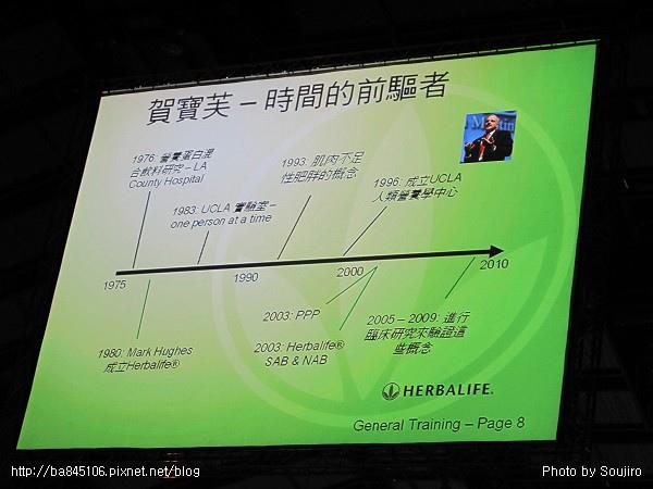 100116.賀寶芙台灣香港風尚之旅 (57).jpg